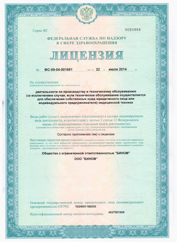 Лицензия на производство медицинских изделий БИНОМ