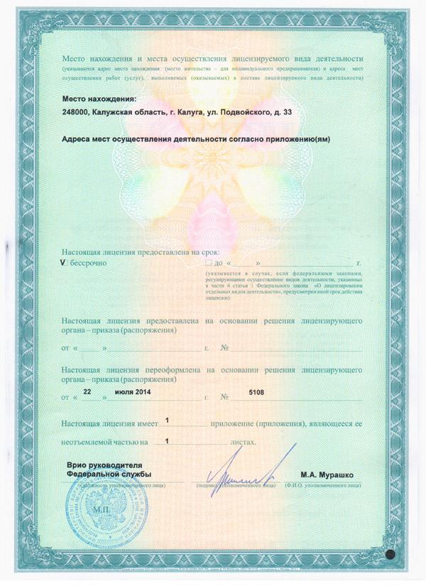 1)Лицензия на производство медицинских изделий БИНОМ